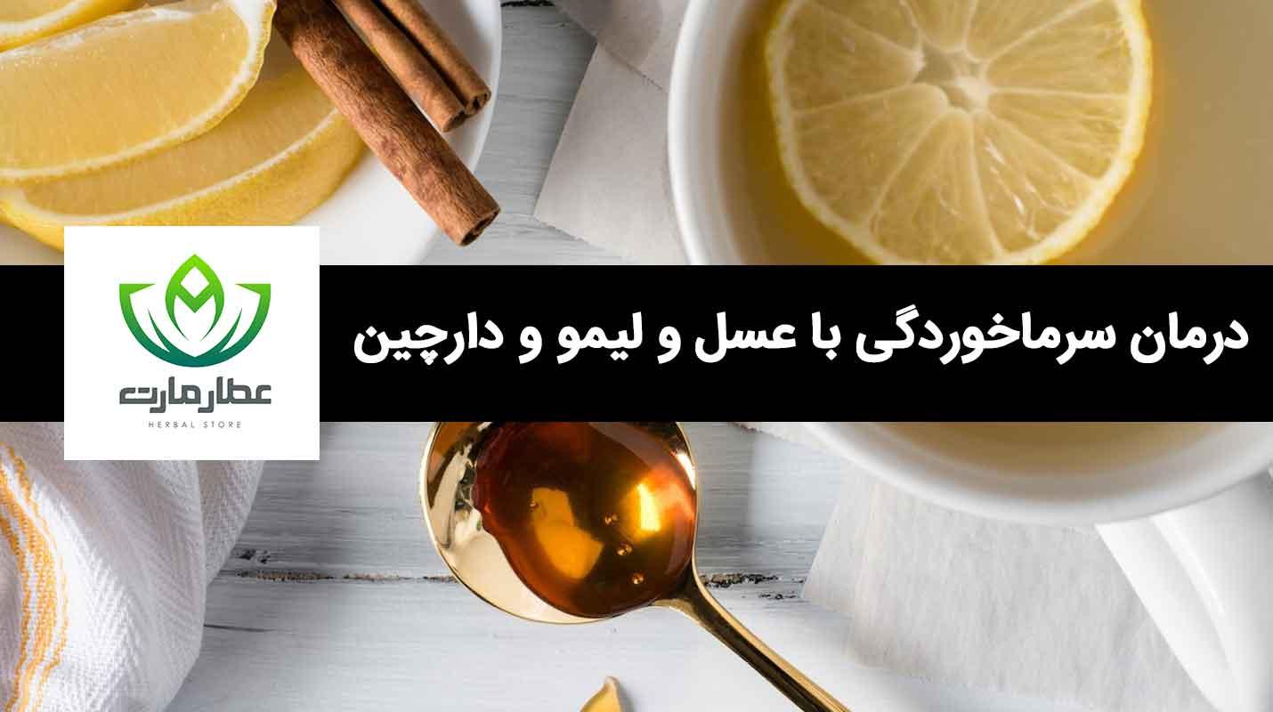 ترکیب عسل با دارچین و لیمو برای درمان سرماخوردگی