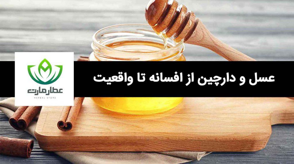 یک ظرف چوبی که روی آن عسل و دارچین قرار داده شده است.