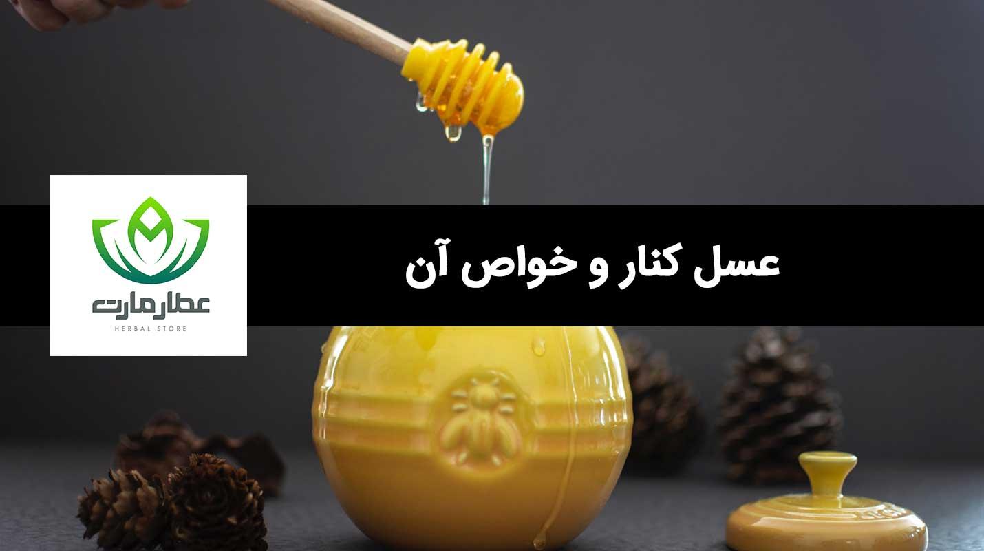 یک ظرف زرد که حاوی عسل کنار بوده و خواص عسل کنار بیان شده است.