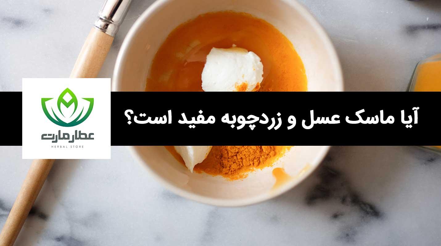 یک ظرف که برای ساخت ماسک عسل و زردچوبه مورد استفاده قرار می گیرد.
