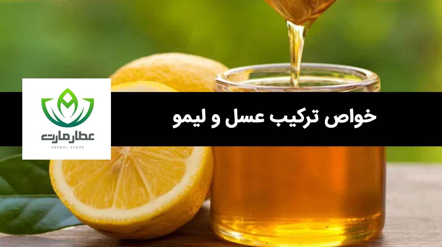 یک ظرف عسل در کنار 2 عدد لیمو