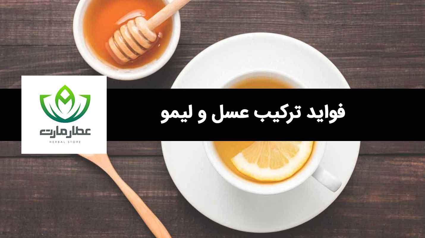 دو عدد ظرف عسل و یک نصفه لیمو در ظرف