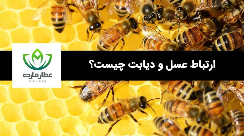 ارتباط عسل و دیابت چیست؟