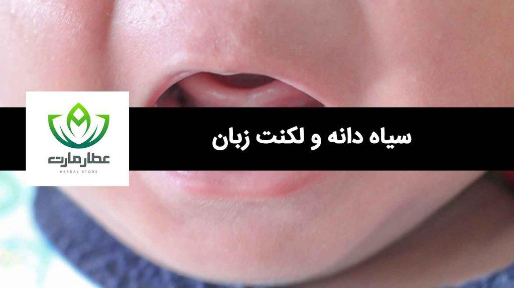 کودکی که لکنت زبان دارد و با سیاه دانه می توان درمان کرد.